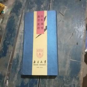 南京大学纪念章(1902一2012)
