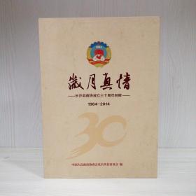 岁月真情  长沙县政协成立三十周年回眸  1984-2014