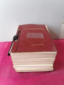 中华人民共和国铁道部部标准1987  14本合订
