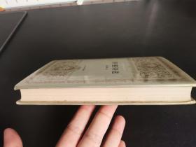 签名签赠本 / 世界文学名著文库【济慈诗选】布面精装 私藏品好   一版一印