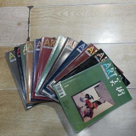 杂志:美术 1995年(第1、2、3、4、5、6、7、8、9、10、11、12期)12本合售