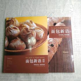 面包新语:基本面包 烘焙秘籍  面包新语Ⅱ:风味面包 创新秘籍   两册合售