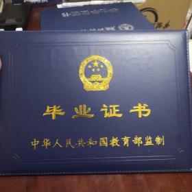 毕业证外皮(中华人民共和国教育部监制)