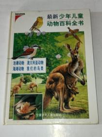 最新少年儿童动物百科全书   (精装,彩印)