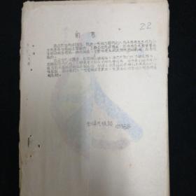 1959年•农业气候调查•金乡县气候站 编•油印本!