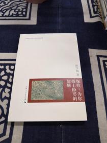 上海市社会科学普及读物系列:保险·为你插上隐形的翅膀