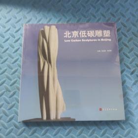 北京低碳雕塑