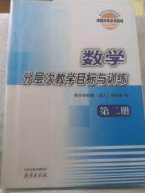 数学分层次教学目标与训练. 第2册