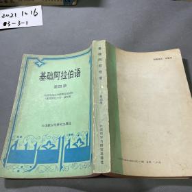 基础阿拉伯语,第四册