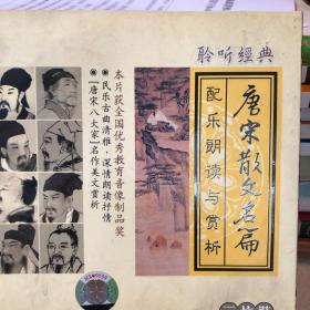 唐宋散文名篇配乐朗读与赏析 VCD三片装