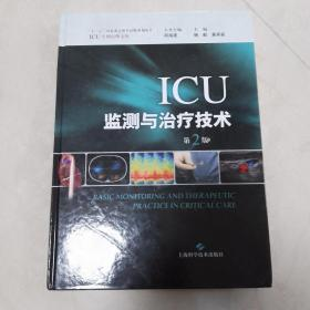 ICU监测与治疗技术(第2版)/ICU专科医师文库