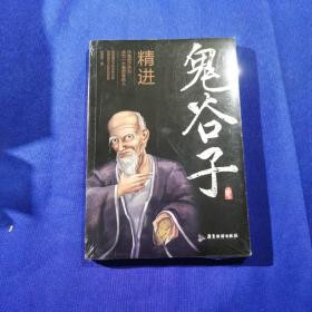 精进+悟道:向鬼谷子、王阳明学习成为一个很厉害的人 共2册