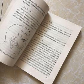 口腔矫形应用解剖生理学(1980年一版一印)