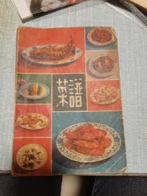 七十年代老菜谱—菜谱(山东鲁菜)