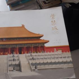 紫禁城100 (本书内有多种故宫纪念印章)
