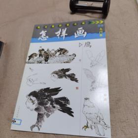 怎样画鹰——美术爱好者之友