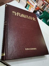 当代南昌日史   第五卷(1986—1995)