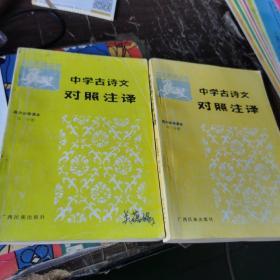 文言助读丛书 中学古诗文对照注译 高中必修课本高二,三分册 两册合售