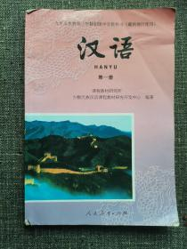 九年义务教育三年制初级中学教科书(藏族地区使用)汉语 第一册