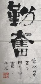 中国书法家协会第一届理事、中国美协会员、黑龙江美协秘书长由甲申(保真)