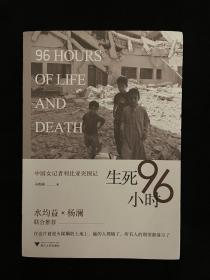 著名记者冯韵娴签名题词       生死96小时
