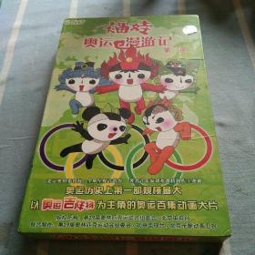 福娃奥运漫游记.第四部.Disc 1
