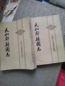 元和郡县图志  全2册 一版一印