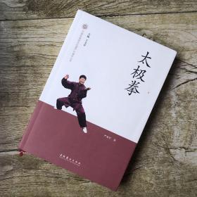 中国非物质文化遗产代表作丛书:太极拳