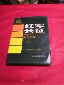 红军长征回忆史料1