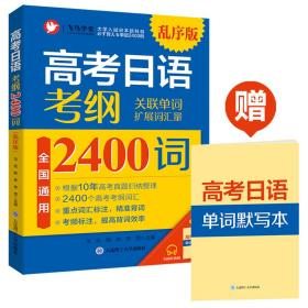 高考日语考纲2400词乱序版