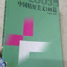2003年中国精短美文100篇