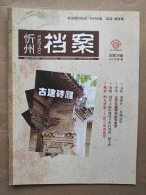 忻州档案2017.4  山西古建雕刻装饰寓言
