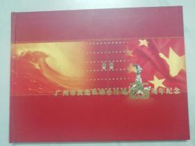 广州市反走私综合治理25周年纪念(邮册)