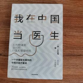 我在中国当医生:从利物浦到深圳的行医和管理经历