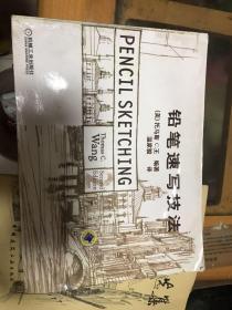 铅笔速写技法