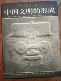 中国文明的形成 卢连成签名本