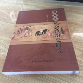 唐五代社会政治史研究