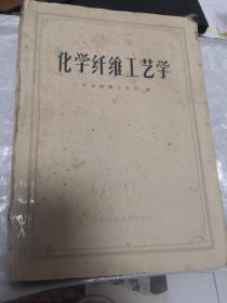 高等院校试用教材:化学纤维工艺学 1962年一版二印