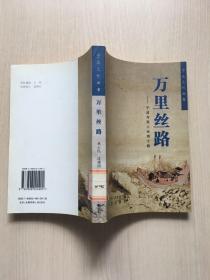 万里丝路-宁波与海上丝绸之路 (无笔记无划线 馆藏)