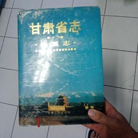 甘肃省志 第十二卷 地震志