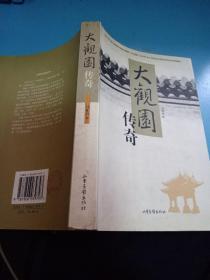 大观园传奇(2006年一版一印)