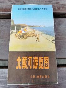 北戴河游览图(现货,内页干净完整,包挂刷)