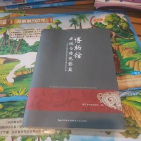 博物馆建设与特色彰显:2012年湖北省博物馆协会学术研讨会论文集