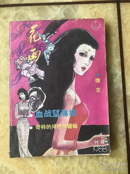 花雨1988第20-21