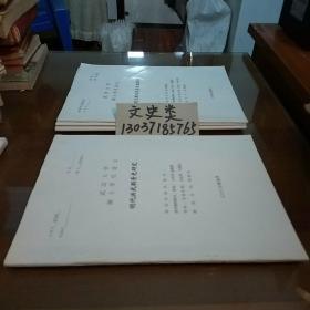 武汉大学 硕士学位论文: 明代洪武朝胥吏研究