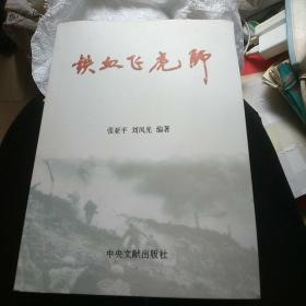铁血飞虎师(刘风光送给周锦屏,题字)