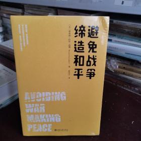 避免战争,缔造和平