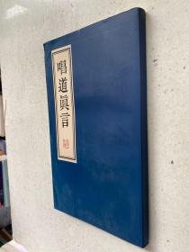 儒释道医善本丛书:唱道真言(依据道藏辑要版本影印)03