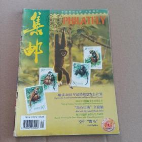 集邮2002.12