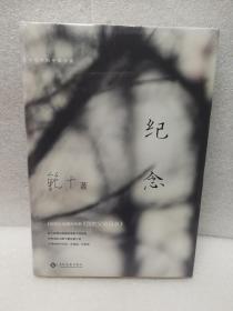 纪念(鲍十   签名毛边本)(走向世界的中国作家)